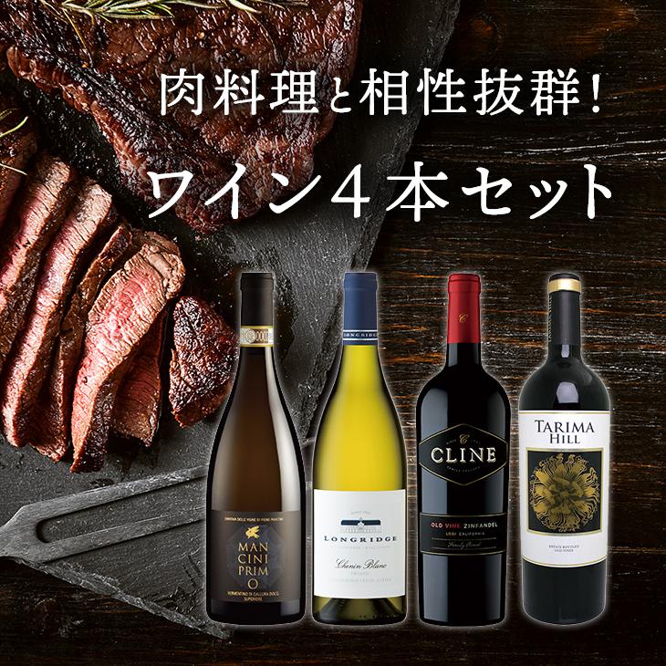 竹本聡子先生セレクト 肉料理と相性抜群!ワイン4本セット(白2・赤2)