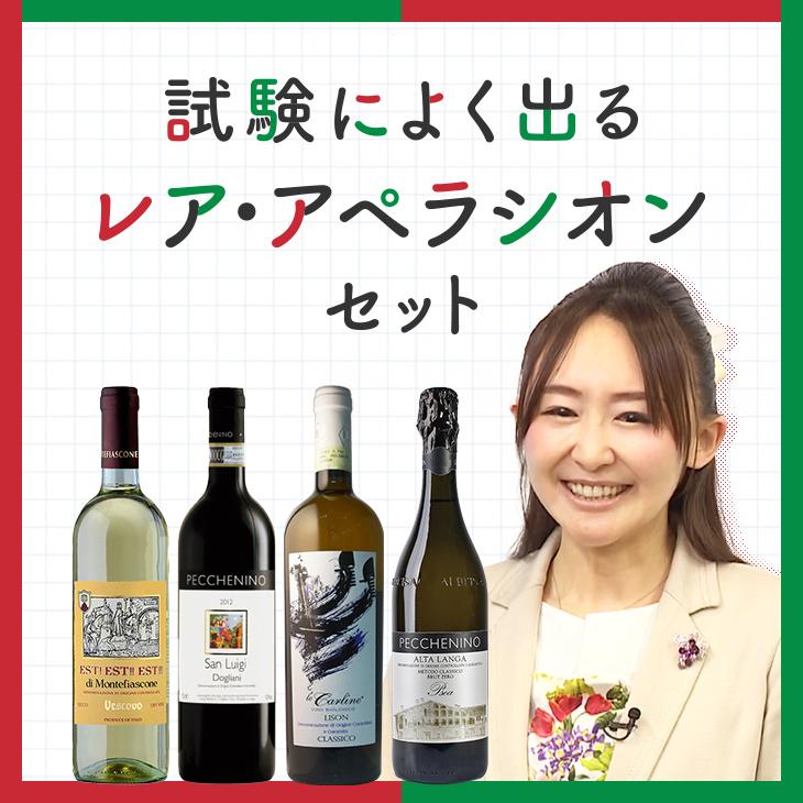 富田葉子レア・アペラシオン・ワイン4本セット イタリア編