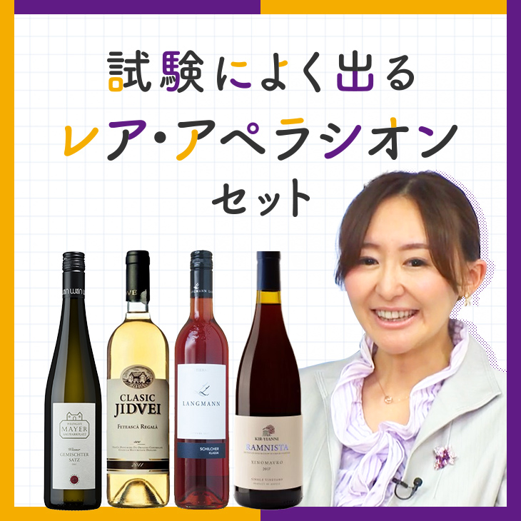 富田葉子レア・アペラシオン・ワイン4本セット ヨーロッパ諸国編