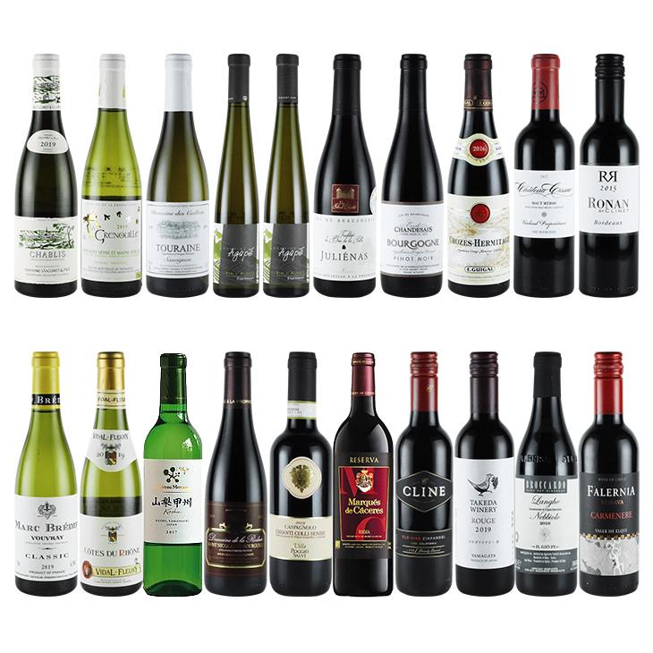 【完売御礼】 2021ソムリエ・ワインエキスパート二次試験対策ハーフボトルワインセット第1+2弾おまとめセット(20本)