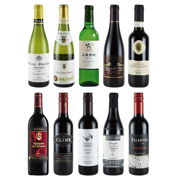【完売御礼】 2021ソムリエ・ワインエキスパート二次試験対策ハーフボトルワインセット第2弾(10本)