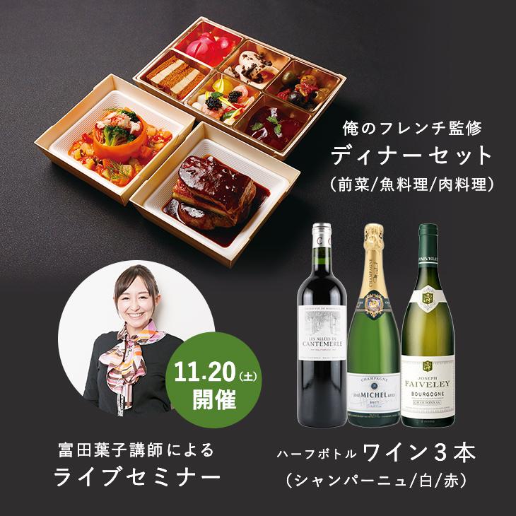 【新商品】自宅で楽しむ!ワインとフレンチコース(2名様分)のペアリングセット+富田葉子講師のZOOMセミナー付