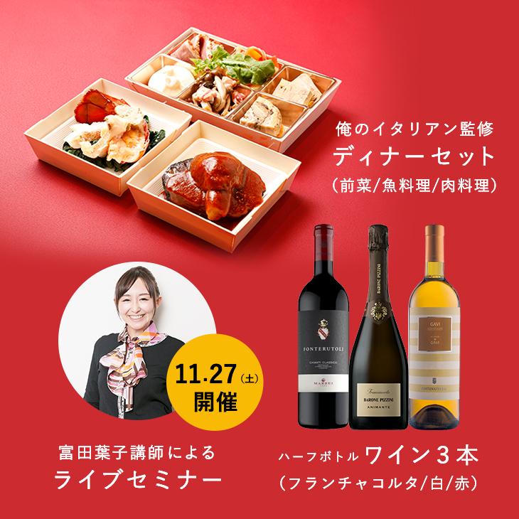 【新商品】自宅で楽しむ!ワインとイタリアンコース(2名様分)のペアリングセット+富田葉子講師のZOOMセミナー付